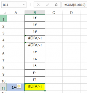 sum-with-error-in-excel